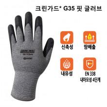 크린가드 G35 핏 글러브 [1컬레/1백,100컬레/케이스]