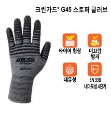 크린가드 G45 스토퍼 글러브 [1컬레/1백,100컬레/1케이스]