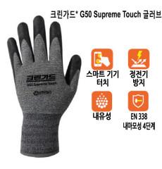 크린가드 G50 슈프림 터치 글러브 [1컬레/1백,100컬레/1케이스]