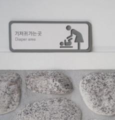 Shades of Grey / 쉐이즈오브그레이 / 전면형 화장실 표지판