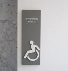 Urban Board / 어반보드 / 전면형 화장실 표지판