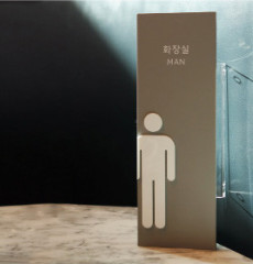 Urban Board / 어반보드 / 돌출형 화장실 표지판