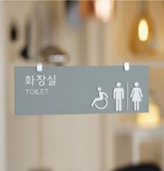 Urban Board / 어반보드 / 천장형 화장실 표지판
