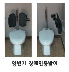 화장실 등받이/대변기등받이/장애인화장실손잡이/장애인등받이/양변기쿠션/좌변기쿠션