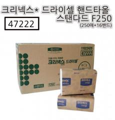 크리넥스 드라이셀 스탠다드 F250/스카트 멀티폴드 핸드타올 250매/4000매(박스)/47222