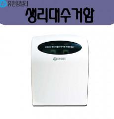 유한킴벌리 생리대수거함/위생용품 수거함